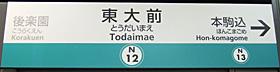 東京地下鉄(東京メトロ) 東大前駅 1-2番ホーム(南北線)