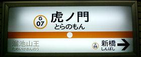 東京地下鉄(東京メトロ) 虎ノ門駅 2番ホーム(銀座線)