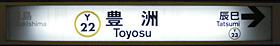 東京地下鉄(東京メトロ) 豊洲駅 1-2番ホーム(有楽町線)