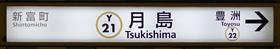 東京地下鉄(東京メトロ) 月島駅 1-2番ホーム(有楽町線)