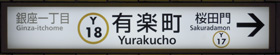 東京地下鉄(東京メトロ) 有楽町駅 1-2番ホーム(有楽町線)