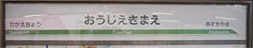 東京都電車(都電) 王子駅前駅 2番ホーム(荒川線)