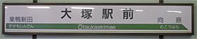 東京都電車(都電) 大塚駅前駅 下り(早稲田方面)ホーム(荒川線)