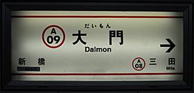 東京都地下高速電車(都営地下鉄) 大門(浜松町)駅  3-4番ホーム(大江戸線)
