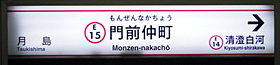 東京都地下高速電車(都営地下鉄) 門前仲町駅 1-2番ホーム(大江戸線)