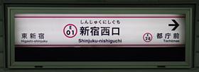 東京都地下高速電車(都営地下鉄) 新宿西口駅 1-2番ホーム(大江戸線)