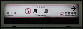 東京都地下高速電車(都営地下鉄) 月島駅 1-2番ホーム(大江戸線)