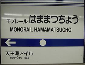 東京モノレール 浜松町駅 降車ホーム(羽田空港線)
