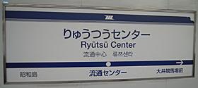 東京モノレール 流通センター駅 上りホーム(羽田空港線)