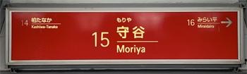 首都圏新都市鉄道 守谷駅 1-2番ホーム(つくばエクスプレス)