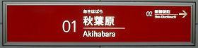 首都圏新都市鉄道 秋葉原駅 1-2番ホーム(つくばエクスプレス)