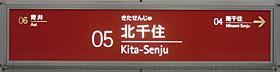 首都圏新都市鉄道 北千住駅 1-2番ホーム(つくばエクスプレス)