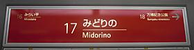 首都圏新都市鉄道 つくば駅 1番ホーム(つくばエクスプレス)