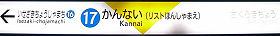 横浜市営地下鉄 関内駅(リスト本社前) 2番ホーム(ブルーライン)