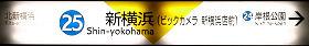 横浜市営地下鉄 新横浜駅(ビックカメラ新横浜店前) 1番ホーム(ブルーライン)