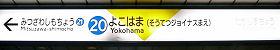 横浜市営地下鉄 横浜駅(相鉄ジョイナス前) 1-2番ホーム(ブルーライン)