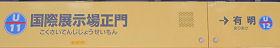 ゆりかもめ 国際展示場正門駅 1-2番ホーム(東京臨海新交通臨海線)