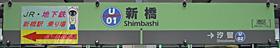 ゆりかもめ 新橋駅 1-2番ホーム(東京臨海新交通臨海線)