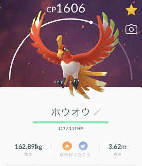 250 ホウオウ
