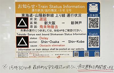 JR浜松駅の東海道・山陽新幹線の運行状況の掲示