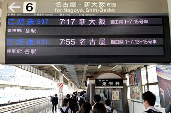 JR静岡駅6番線 東海道新幹線下りホーム