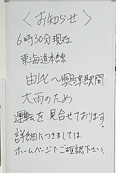 JR静岡駅 東海道本線改札口 2019.05.21 6:44