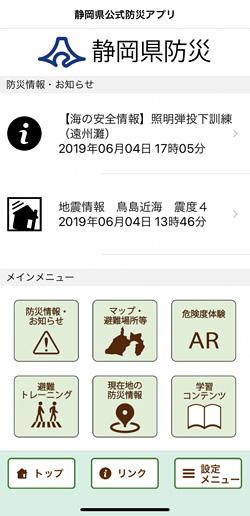 スマートフォン用総合防災アプリケーション「静岡県防災」/静岡県