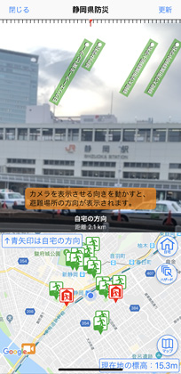 AR表示された現在地(JR静岡駅南口)付近の避難所/静岡県防災