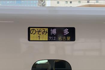 R静岡駅6番ホーム(下り 新幹線) 2019.06.06 6:55