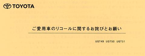 トヨタ シエンタ・ハイブリットのリコールの通知