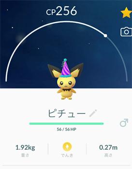 172 とんがり帽子のピチュウ ※ Pokémon GO から画像引用
