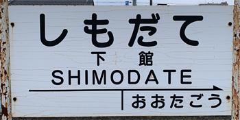 関東鉄道 下館駅 5-6番ホーム(常総線)