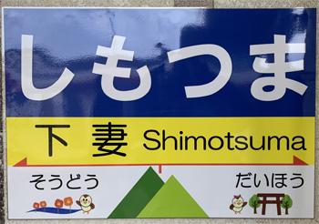 関東鉄道 下妻駅 1番ホーム(常総線)