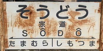 関東鉄道 宗道駅