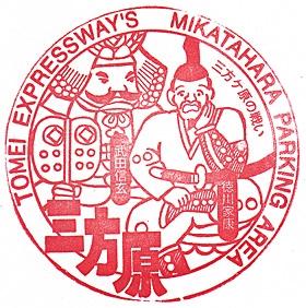 Mikatahara103