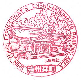 Ensyomorimachi103
