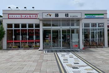 Fujieda201