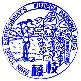 Fujieda203