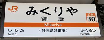 Jrtmikuriya01