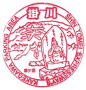 Kakegawa103