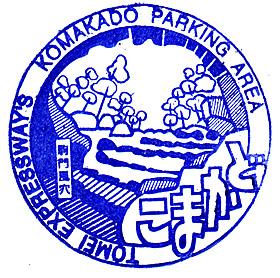 Komakado203
