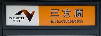 Mikatahara101