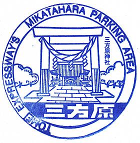 Mikatahara203