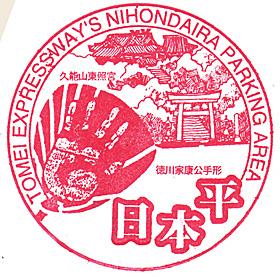Nihondaira103