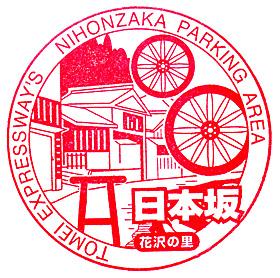 Nihonzaka103