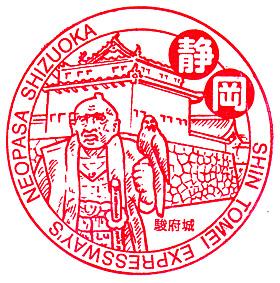 Shizuoka103