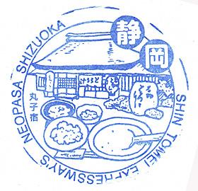 Shizuoka203