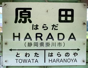 Tenharada01
