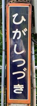 Tenhigashitsuzuki01