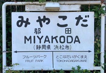 Tenmiyakodai01